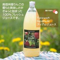果物の恵み 100%果汁りんごジュース